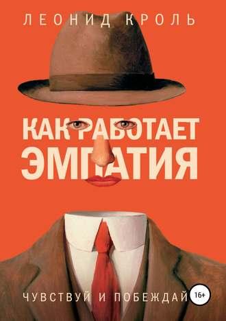 36342264-leonid-krol-kak-rabotaet-empatiya-chuvstvuy-i-pobezhday.jpg
