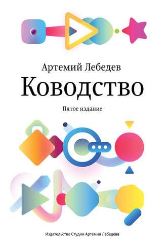 3910085-artemiy-lebedev-kovodstvo.jpg