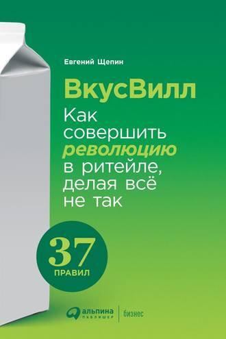 39436936-e-v-schepin-vkusvill-kak-sovershit-revoluciu-v-riteyle-delaya-vse-ne-tak.jpg