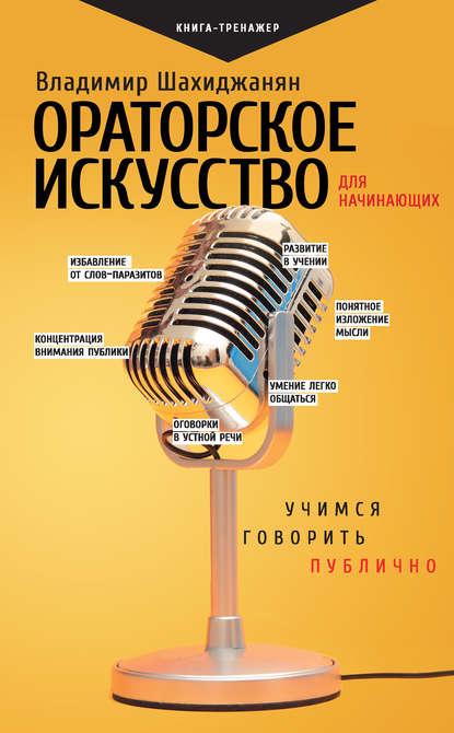 51882148-vladimir-shahidzhany-oratorskoe-iskusstvo-dlya-nachinauschih-uchimsya-govo.jpg