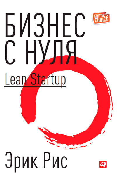 6884055-erik-ris-biznes-s-nulya-metod-lean-startup-dlya-bystrogo-testirovaniya-ide.jpg