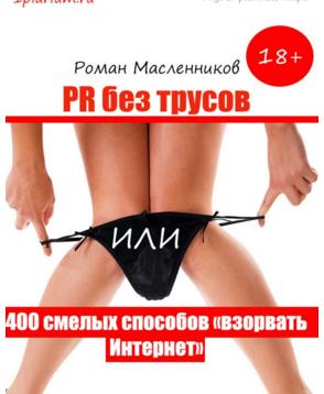 BEZ TRUSOV.PNG