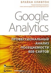 Google Analytics. ptsepnljntprbiwd zdbpqz qrajzbahzfmm gev_yvgcbm.jpg